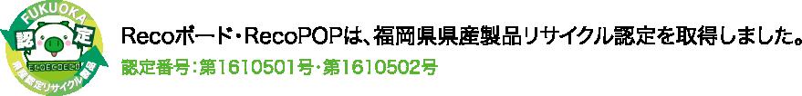 福岡県県産製品リサイクル認定